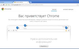 Установка браузера гугл хром бесплатно