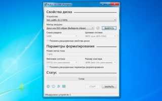 Программа для записи загрузочной флешки Windows 7