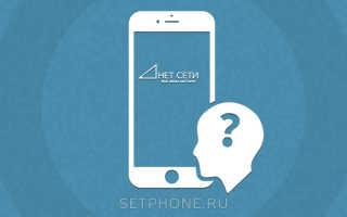 Айфон 6 пишет нет сети что делать?