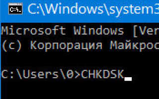 Фрагменты файлов CHKDSK что это