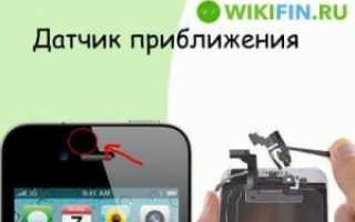 Для чего нужен датчик приближения в смартфоне