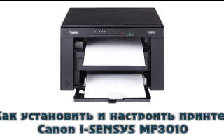 Установка принтера canon i sensys mf3010