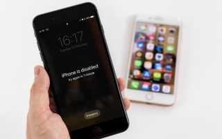 Что значит Iphone отключен подключитесь к Itunes