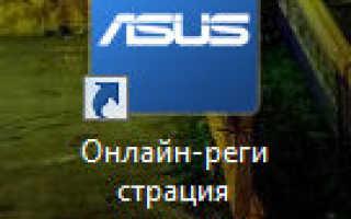 Asus product register program что это