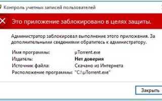 Windows 10 не дает установить программу