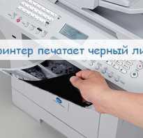 Почему принтер печатает черные листы