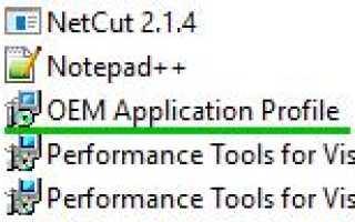 Oem application profile что это за программа