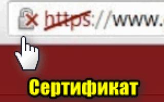 Сертификат сайта не является доверенным как исправить