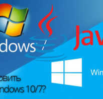 Установка java на Windows 10
