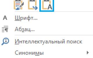 Как скопировать текст с сайта без фона