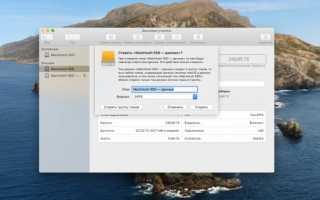 Установка Mac os на внешний ssd