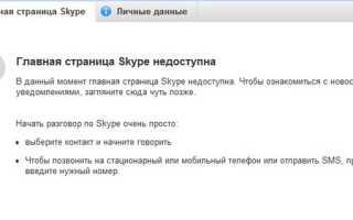 Главная страница Skype недоступна что делать