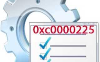 0xc0000225 при установке Windows 7 с флешки