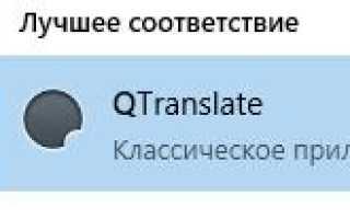 Qtranslate что это за программа