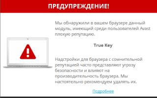 Как удалить программу true key