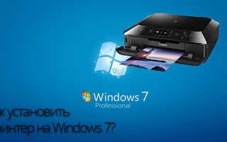 Подключение принтера к ноутбуку windows 7