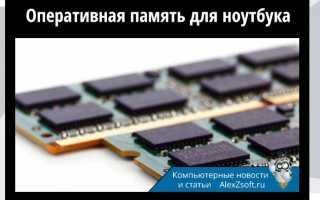 Какую оперативную память выбрать для ноутбука?