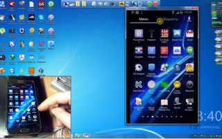 Программа для вывода экрана андроид на компьютер