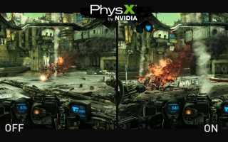 Установка конфигурации Physx что выбрать