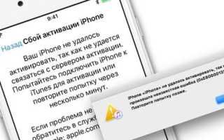 Сбой активации Iphone 4s что делать
