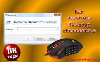 Как открыть программу выполнить на Windows 7