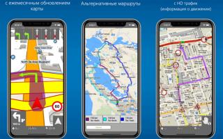 Как пользоваться навигатором в смартфоне без интернета