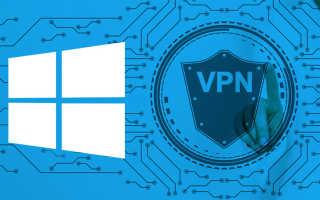 Виртуальная сеть VPN Windows 10 что это