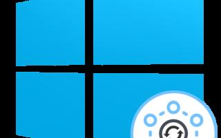 Как изменить тип сети в Windows 10?