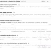 Chrome открывает вкладки с рекламой что делать