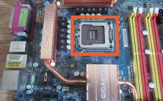 Установка процессора в сокет 1151