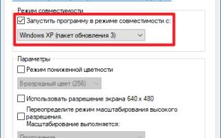 Как установить на Windows 10 несовместимую программу