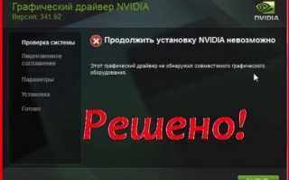 Ошибка при установке драйвера Nvidia Windows 10