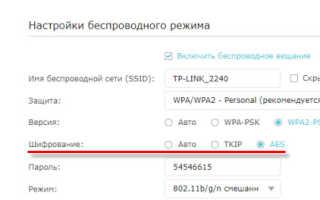 Что значит защита WPA2