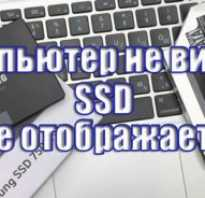 Новый SSD не определяется системой