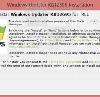 Setup Windows update KB12695 что это такое