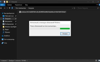 Установка cab файлов Windows 10