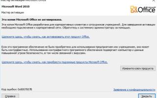 Microsoft office сбой активации продукта что делать