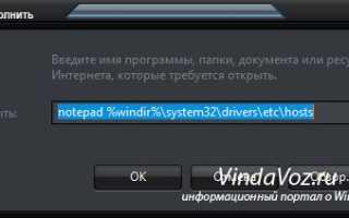 Содержание файла HOSTS в Windows 7