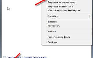 Сброс настроек сети в Windows 7