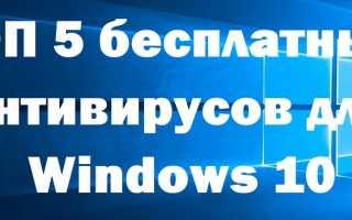 Какая антивирусная программа лучше для Windows 10