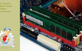 Как узнать максимальный объем оперативной памяти ноутбука?