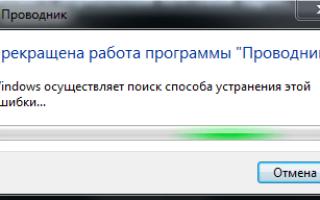 Программа проводник перезапускается что делать Windows 7