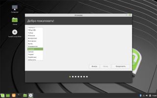 Установка Linux mint рядом с Windows 10