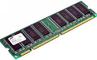 Как узнать вольтаж оперативной памяти?