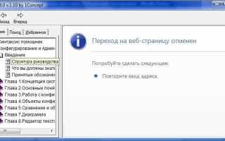 Переход на веб страницу отменен что делать