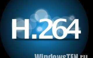 Чем открыть H264 с камеры видеонаблюдения