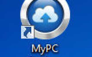 My PC backup что это за программа