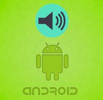 Настройка звука на смартфоне андроид
