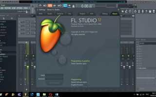 Как пользоваться программой fl studio 12