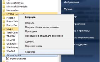Автозагрузка программ при включении Windows 7
